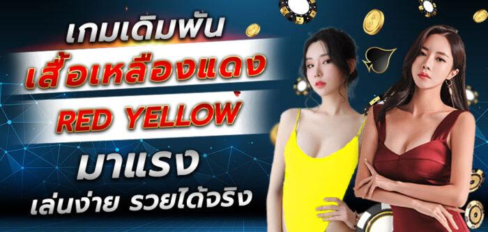 เกมเหลืองแดง